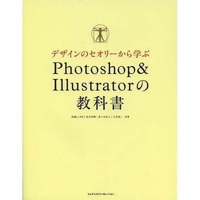 デザインのセオリーから学ぶPhotoshop & Illustratorの教科書 [単行本]