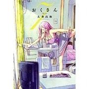 おくさん 7(ヤングキングコミックス) [コミック]