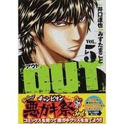 OUT 5(ヤングチャンピオンコミックス) [コミック]