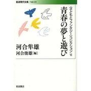 """青春の夢と遊び―""""子どもとファンタジー""""コレクション〈6〉(岩波現代文庫) [文庫]"""