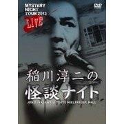 MYSTERY NIGHT TOUR 2013 稲川淳二の怪談ナイト ライブ盤