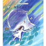 ゆうだちピアノ―かやのたけこ童謡集(子ども詩のポケット〈48〉) [全集叢書]