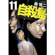 自殺島 11(ジェッツコミックス) [コミック]