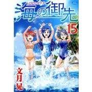 海の御先 15(ジェッツコミックス) [コミック]