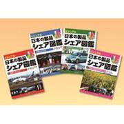 ビジュアル・日本の製品シェア図鑑(4冊セット) [全集叢書]