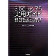 Sibelius7.5実用ガイド―楽譜作成のヒントとテクニック・音符の入力方法から応用まで [単行本]