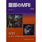 腹部のMRI 第3版 [単行本]