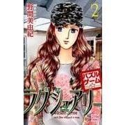 パズルゲーム☆ラグジュアリー 2(白泉社レディースコミックス) [コミック]