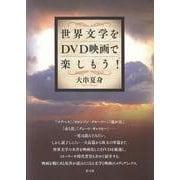 世界文学をDVD映画で楽しもう! [単行本]