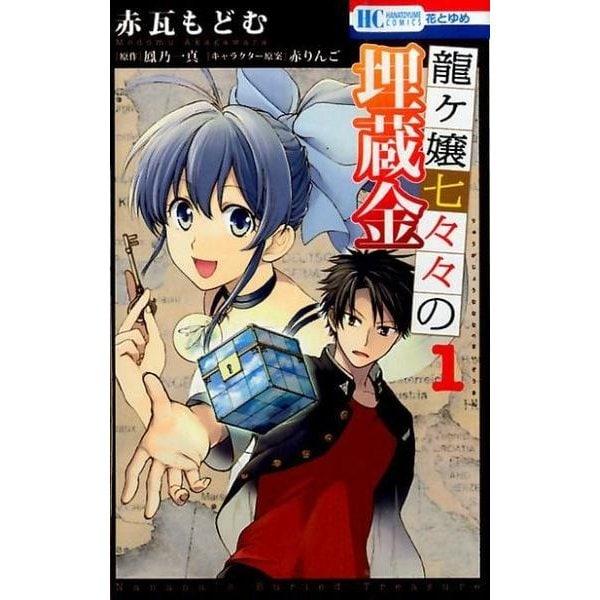 龍ヶ嬢七々々の埋蔵金 1(花とゆめCOMICS) [コミック]
