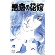 悪魔の花嫁最終章 6(ボニータコミックス) [コミック]