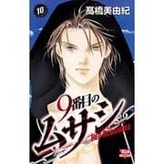 9番目のムサシレッドスクランブル 10(ボニータコミックス) [コミック]