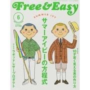 Free & Easy (フリーアンドイージー) 2014年 06月号 [雑誌]