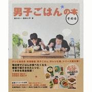 男子ごはんの本〈その6〉 [単行本]