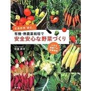 佐倉教授「直伝」!有機・無農薬栽培で安全安心な野菜づくり―小さな菜園でも収穫倍増 [単行本]