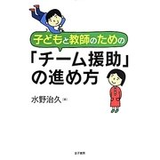子どもと教師のための「チーム援助」の進め方 [単行本]