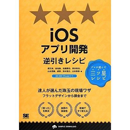 iOSアプリ開発逆引きレシピ [単行本]