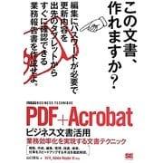 PDF+Acrobatビジネス文書活用(ビジテク)―業務効率化を実現する文書テクニック XI/X、Adobe Reader XI対応 [単行本]