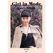 Girl in Mode Kate's BOOK [単行本]