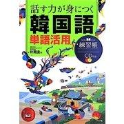 話す力が身につく韓国語単語活用練習帳―CD付き [単行本]