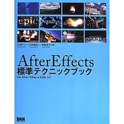 AfterEffects標準テクニックブック―for After Effects CS6/CC [単行本]
