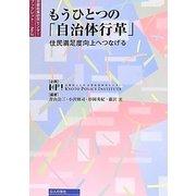 もうひとつの「自治体改革」―住民満足度向上へつなげる(京都政策研究センターブックレット〈No.2〉) [単行本]