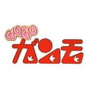 Gu-Guガンモ デジタルリマスター版 DVD-BOX1