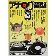 アナログ音盤vol.2 別冊ステレオサウンド [ムックその他]