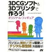 3DCGソフト&3Dプリンタで作ろう!オリジナル・フィギュア [単行本]