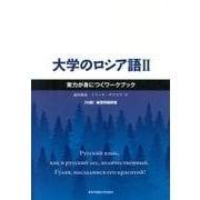 大学のロシア語 2-実力が身につくワークブック [単行本]