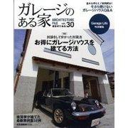 ガレージのある家Vol.30 (NEKO MOOK) [ムックその他]
