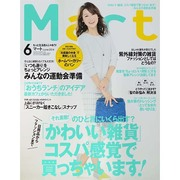 Mart (マート) 2014年 06月号 [雑誌]