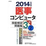 医事コンピュータ技能検定問題集3級〈2014年度 2〉第33回~36回 改訂初版 [単行本]