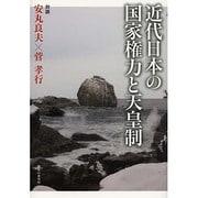 近代日本の国家権力と天皇制 [単行本]