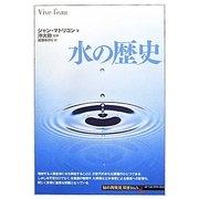 水の歴史(「知の再発見」双書) [全集叢書]