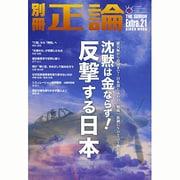 別冊正論 Extra.21 沈黙は金ならず! 反撃する日本(NIKKO MOOK) [ムックその他]