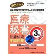 医療秘書技能検定実問題集3級〈2014年度 2〉第47回~51回 改訂初版 [単行本]