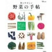 体にやさしい野菜の手帖 (TJMOOK) [ムックその他]