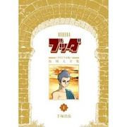 ブッダ復刻大全集 4 オリジナル版 [コミック]