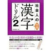 社会人の常識漢字ドリル 2 [単行本]
