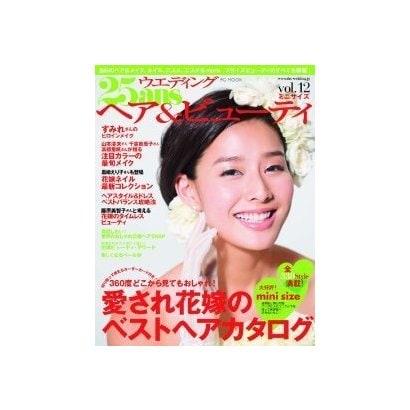 25ansウエディング ヘア&ビューティ vol.12 ミニサイズ (FG MOOK) [ムックその他]