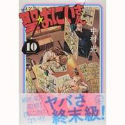 聖☆おにいさん(10)(モーニング KC) [コミック]