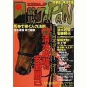 競馬JAPAN (ベストムックシリーズ 42) [ムックその他]