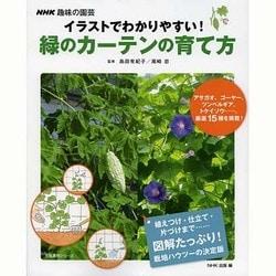 NHK趣味の園芸 イラストでわかりやすい! 緑のカーテンの育て方 (生活実用シリーズ) [ムックその他]