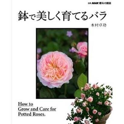 鉢で美しく育てるバラ (別冊NHK趣味の園芸) [ムックその他]