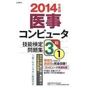 医事コンピュータ技能検定問題集3級〈2014年度 1〉第33回~36回 改訂初版 [単行本]