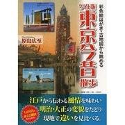 ワイド版東京今昔散歩―彩色絵はがき・古地図から眺める [単行本]