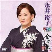 永井裕子DVDカラオケ全曲集ベスト8 vol.2