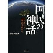 国民の神話―日本人の源流を訪ねて [単行本]