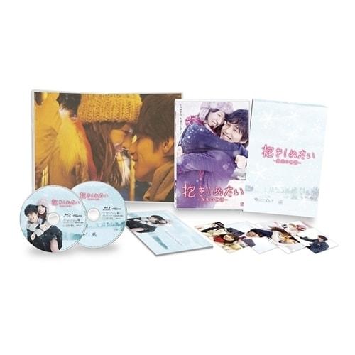 抱きしめたい -真実の物語- メモリアル・エディション [Blu-ray Disc]
